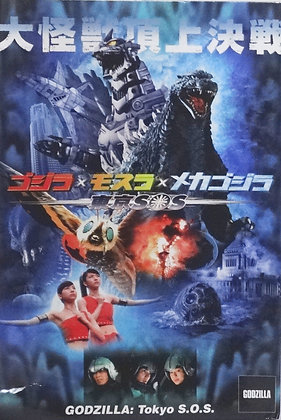 Neca  Godzilla 12″ Head to Tail in the 2003 Tokyo S.O.S