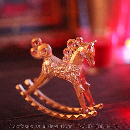 Елочная игрушка «Лошадка», золотая