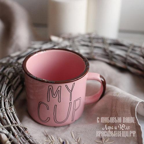 "Кружка ""My cup"", 300 мл."