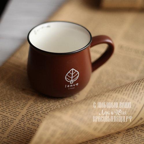 """Кружка """"Original Ceramics.Leave"""" коричневая, 280 мл."""