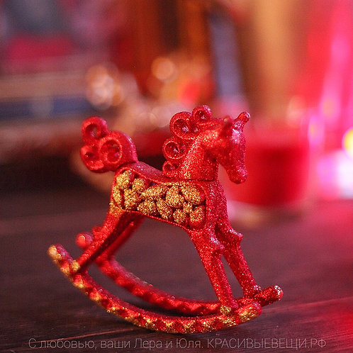 Елочная игрушка «Лошадка», красная