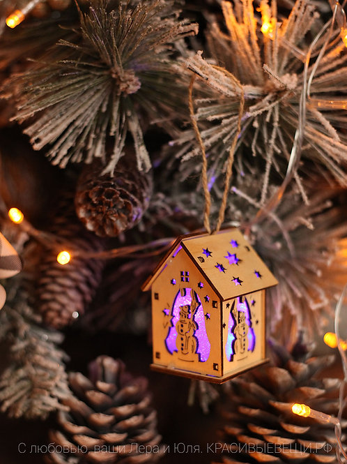 Новогоднее украшение «Домик» маленький