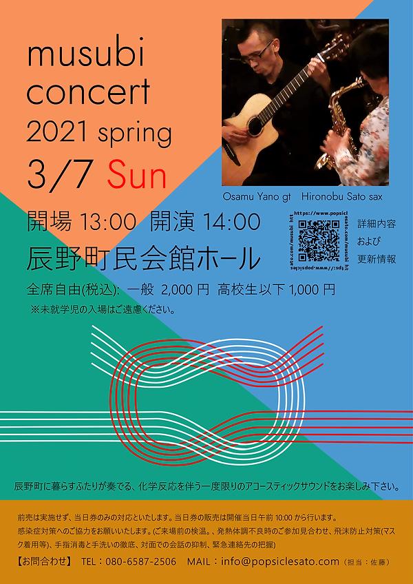 musubi_concert_2021_flyer_omote-1.png