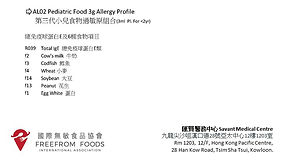 AL02 第三代小兒食物過敏原組合  Pediatric Food 3g Allergy Profile IgE