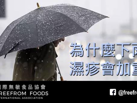 為什麼下雨天濕疹會加重呢?
