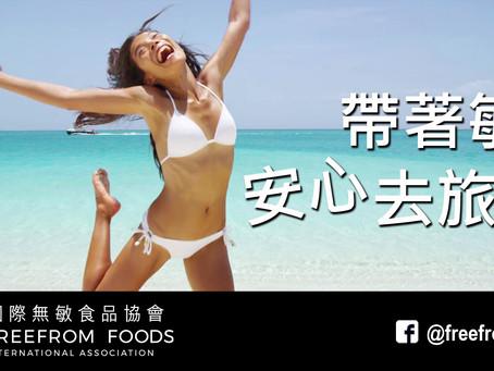 暑假特輯:帶著敏感安心去旅行?