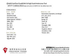 AL05 食物不良過敏症測試  York Test FoodSCAN113 IgG Food Intolerance Test