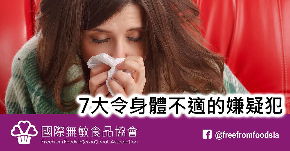 7大令身體不適的嫌疑犯+致敏源+allergy-free+freefrom+食物敏感+食物不耐受