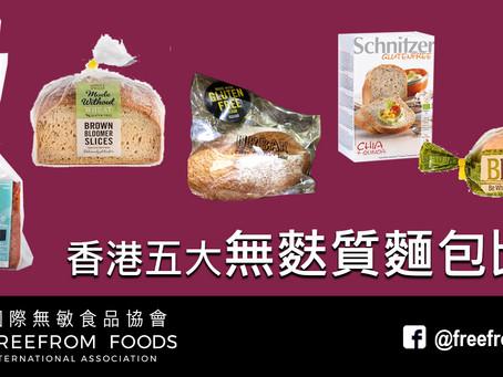 香港五大預先包裝無麩質麵包