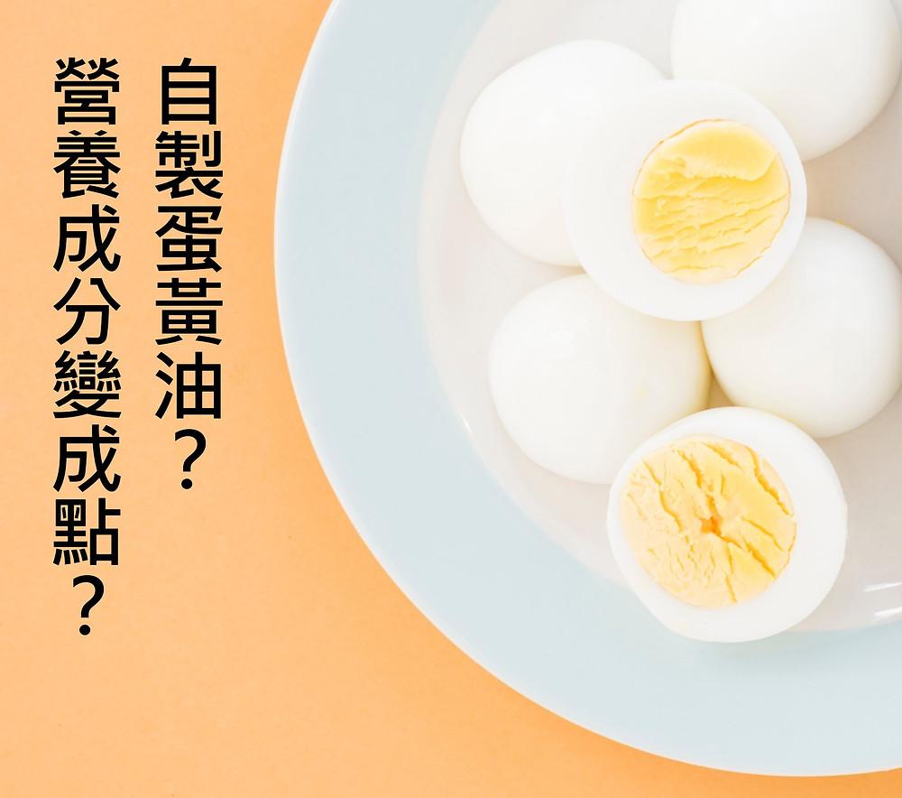 蛋黃油 cuhk
