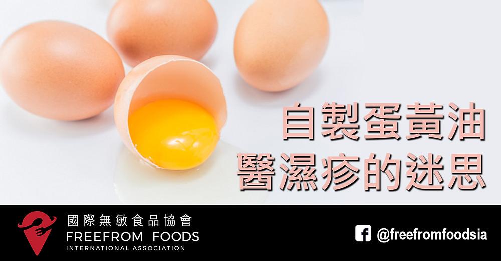 自製蛋黃油醫濕疹的迷思