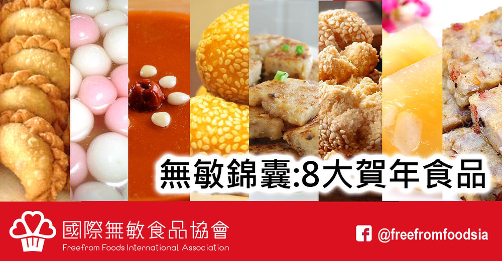 Allergy free+chinese new year+freefrom foods+gluten free+無敏食品+無麩質