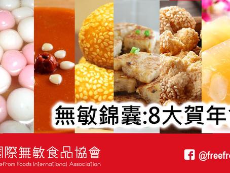 8大賀年食品無敏錦囊