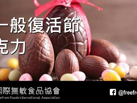 非一般復活節巧克力