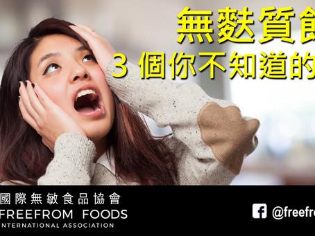 無麩質飲食:3 個你不知道的秘密