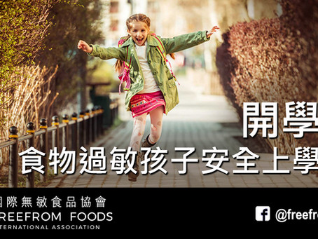 開學了! 食物過敏孩子安全上學錦囊