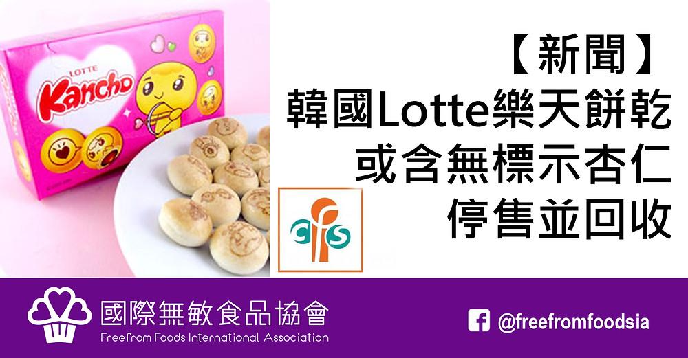 韓國Lotte樂天餅乾或含無標示杏仁 停售並回收