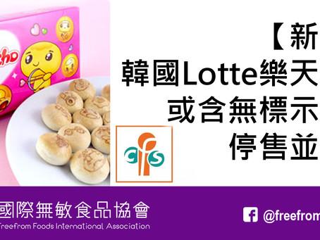 新聞: 韓國Lotte樂天餅乾或含無標示杏仁 停售並回收