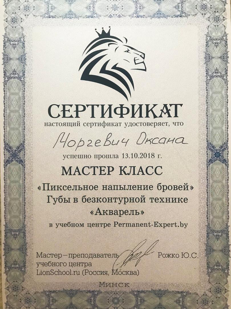 сертификат акварельные губы.jpg