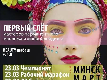 Фото и видео отчет с чемпионата по перманентному макияжу 2019 в Минске