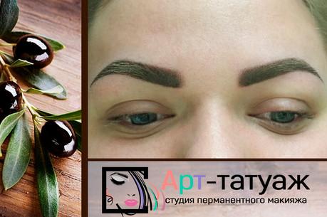 перманентный макияж со скидкой минск.jpg