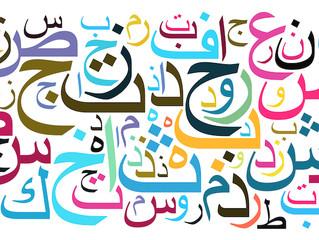 Mid Year Arabic Update
