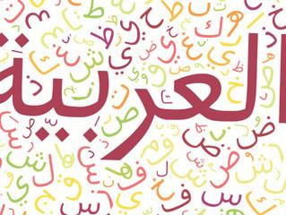 Mid-Year Arabic Levels Update