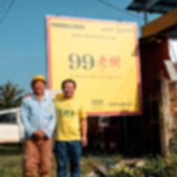 99 Old Trees _ Fook Gor Durian Farm