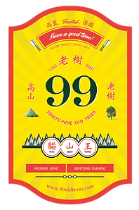99-Old-Trees famous yellow Label.png