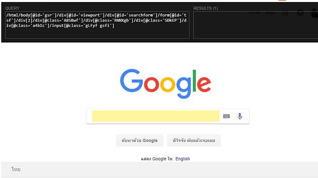 XPath Helper Extension เครื่องมือที่ช่วยในการเขียน Xpath บน