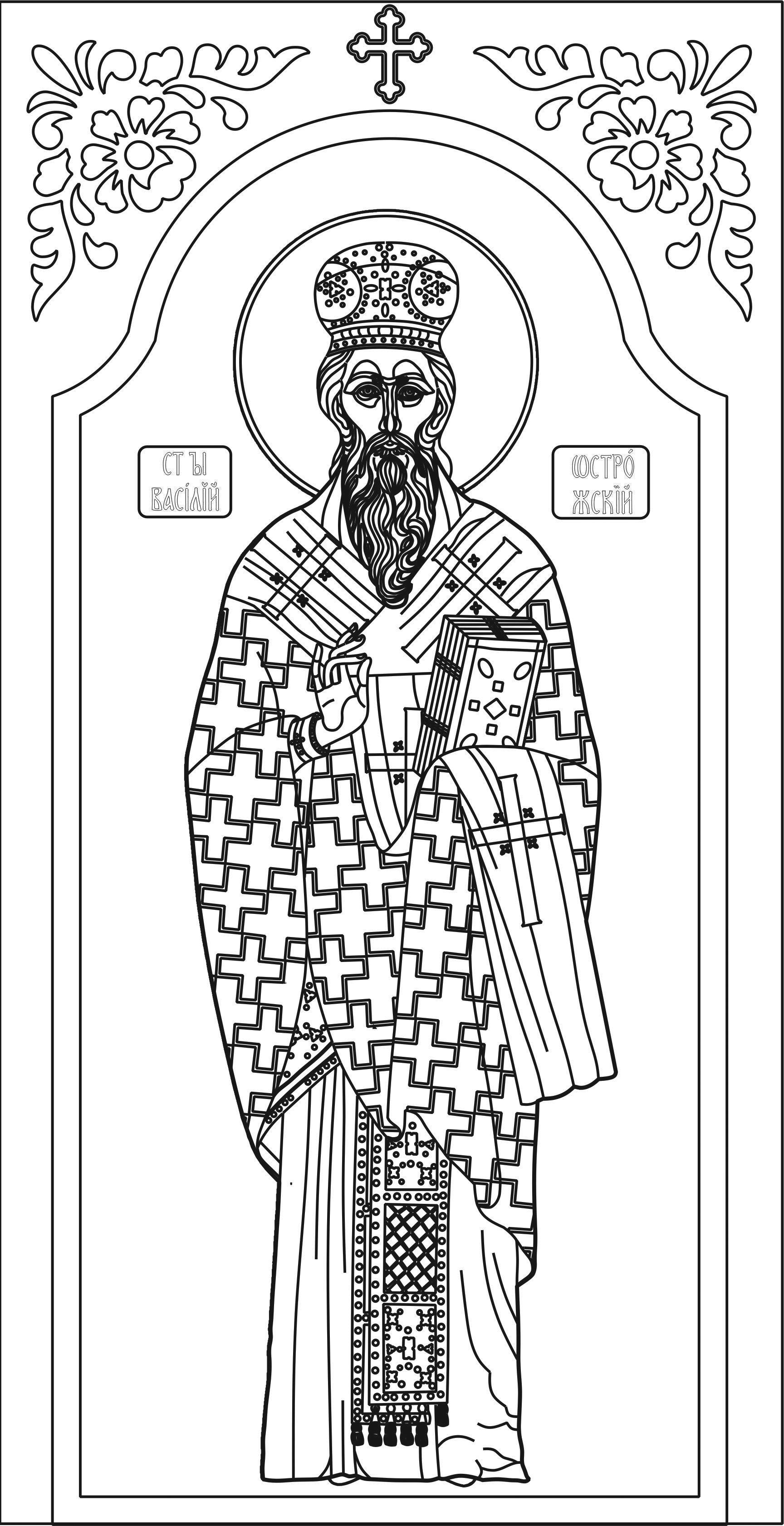 Sv.Vasilije