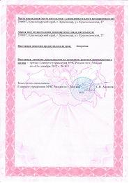 югпож лицензия 2.jpg