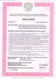 югпож лицензия 1.jpg