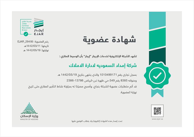 Ejar Certificate.png