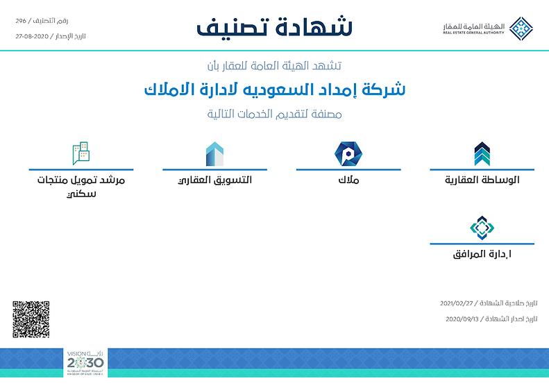 Aqar Certificate.png