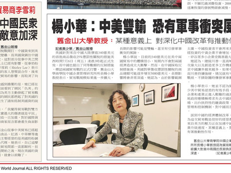 Professor Yang talked about U.S-China trade war in the interview