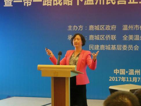 Wenzhou Finance Forum