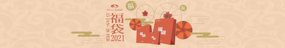 a1_lucky bag-wix-02.jpg