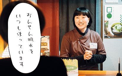 kitazawa.jpg
