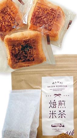 米茶&おへりょ.jpg