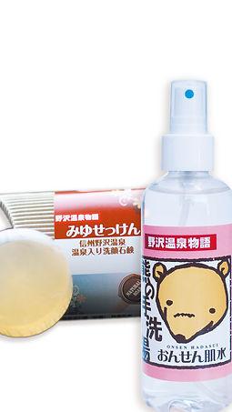 肌水&みゆ石鹸.jpg