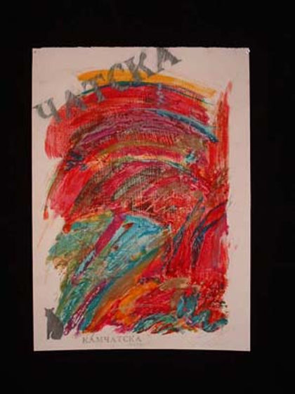 multi-colour mixed media painting titled Kamchatka Part 2 by artist maureen enns
