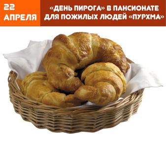 """""""День пирога"""" в пансионате для пожилых людей """"Пурхма"""""""