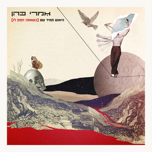 IMRI COHEN / ALBUM COVER DESIGN