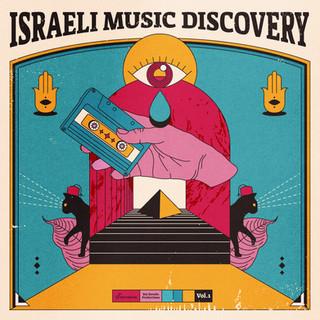 ISRAELI MUSIC DISCOVERY / ALBUM COVER