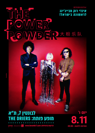THE POWER POWDER / POSTER DESIGN