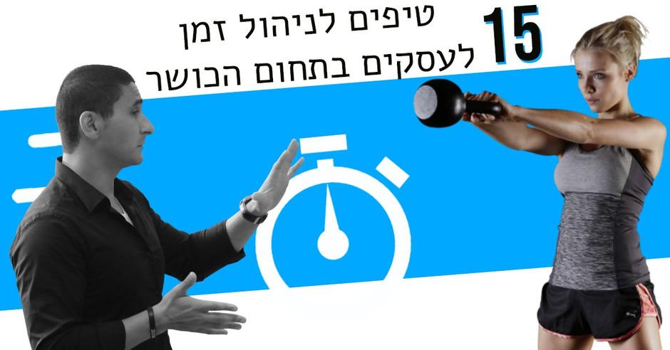 15 טיפים לניהול זמן כעסקים בתחום הכושר