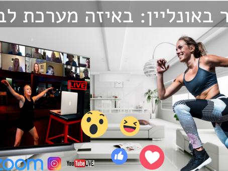 כושר באונליין: לשדר בזום או פייסבוק לייב?
