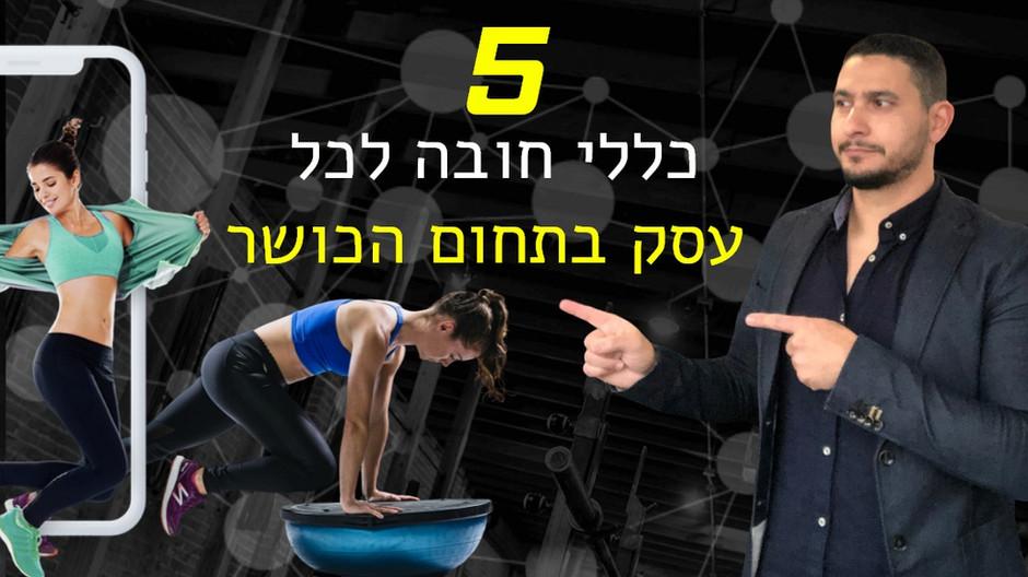 איך להקים ולפתח עסק בתחום הכושר? 5 כללי הצלחה