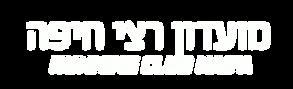 מועדון רצי חיפה.png